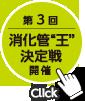 """第3回消化管""""王""""決定戦"""